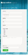 php mailform iPhone画面